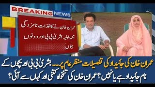 Imran Khan's Declared Assets Revealed In Nomination Papers