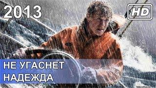 Не угаснет надежда / All Is Lost / ТРЕЙЛЕР / 2013 / HD / RU (русские титры)