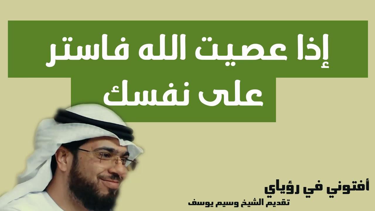 اذا عصيت الله استر على نفسك - الشيخ وسيم يوسف waseem yousef