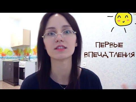 Первые впечатления на новом месте!Недорогое жильё в Воронеже!
