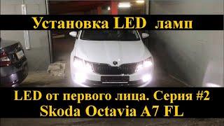 Установка LED ламп на Skoda Octavia A7 FL | замена ПТФ, салона и багажника
