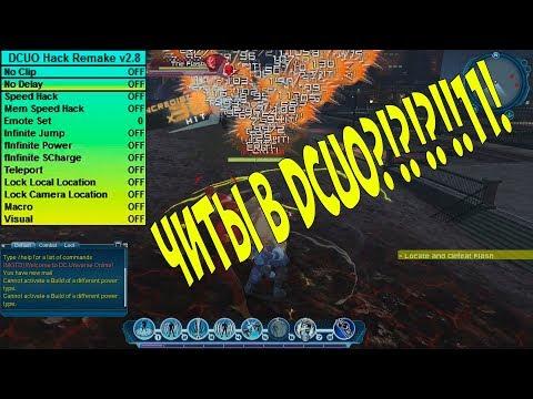 DC Universe Online: ЧИТЫ HACK ! Игру взломали! ЖЕСТЬ!