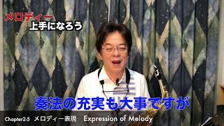 須川展也のSAXTIPS メロディー上手になろう  Chapter2 Section5