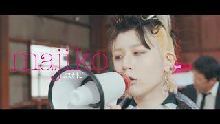 Escargot / majiko Video