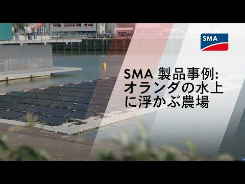 SMA 製品事例: オランダの水上に浮かぶ農場