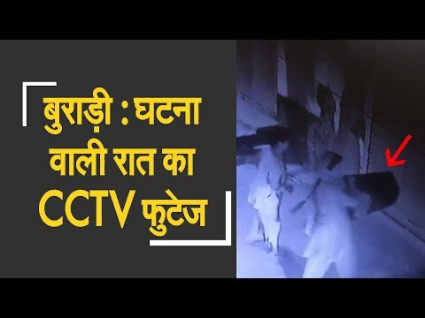 Burari Case : CCTV shows how Bhatia family organised hanging | सामने आया घटना वाली रात का वीडियो