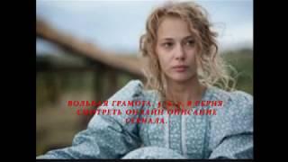 Вольная грамота 5, 6, 7, 8 серия, смотреть онлайн Описание сериала 2018! Анонс! Премьера