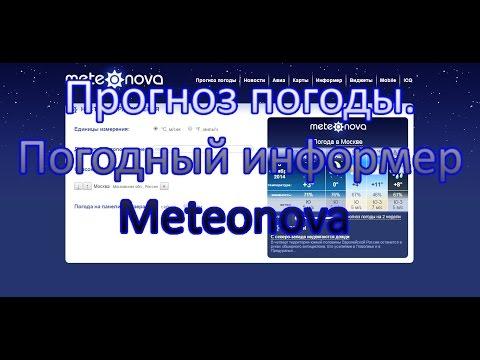 Видео-обзор Meteonova.ru