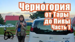 Горы Черногории от Тары до Пивы Часть 1
