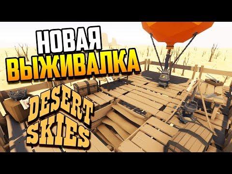 Выживаем на воздушном шаре! | Desert Skies