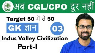 10:00 AM GK ज्ञान by Bhunesh Sir | Indus Valley Civilization Part-I |अब CGL/CPO दूर नहीं I Day # 03