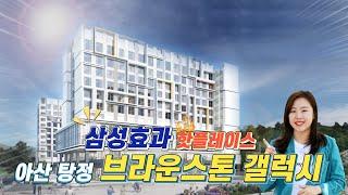[MK부동산] 삼성효과 핫플레이스 아산 탕정 브라운스톤…