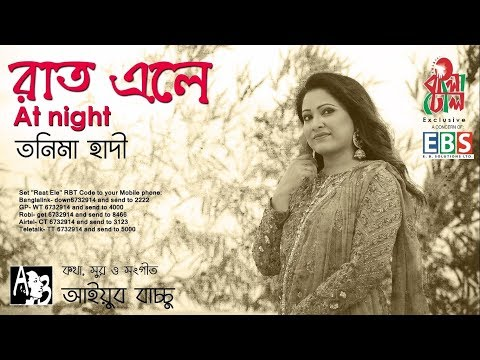 Raat Ele I Ayub Bachchu I Tonima Hadi I Ei Ki Jibon Album I Official Audio Song
