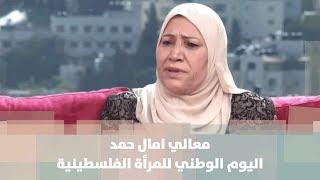 معالي امال حمد - اليوم الوطني للمرأة الفلسطينية