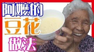 【豆花】如何做簡單的快樂嬤料理│6Yo食堂#23│6YingWei快樂姊+快樂嬤│台灣美食、小吃、做法、食譜、古早味 thumbnail
