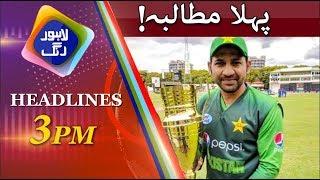 Captain's DEMAND!   News Headlines   3:00 PM   15 August 2018   Lahore Rang