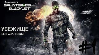 Tom Clancy's Splinter Cell Blacklist Прохождение на русском №1 Начало игры / Задание: Убежище