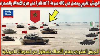 الجيش المغربي يصددم الأعداااء ويحصل على 600 مدرعة m11 قادرة على هزم الأعداااء بالصحراء المغربية
