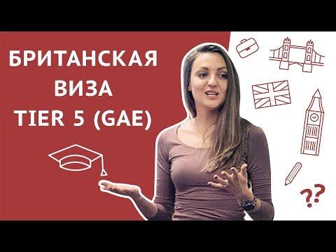 Виза в Великобританию: Виза Tier 5 (Government Authorised Exchange or GAE)