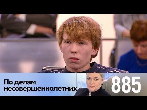По делам несовершеннолетних | Выпуск 885