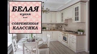 Белые кухни.Кухня КЛАССИКА,НЕОКЛАССИКА,СОВРЕМЕННАЯ КЛАССИКА.35 фото кухонных гарнитуров.Дизайн кухни