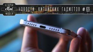 Xiaomi Mi5, Lenovo K4 Note, Xiaomi Redmi 3 (Новости Stupidmadworld)