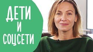 Дети и Соцсети. Нужно ли Следить за Ребенком в Социальных Сетях | Family is...