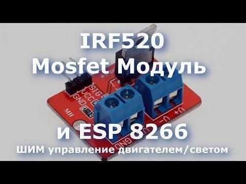 Mosfet Модуль IRF520 и ESP 8266. ШИМ управление двигателем или светом