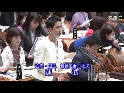 令和2年3月2日 蓮舫VS安倍晋三