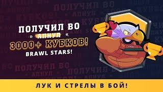 ПОЛУЧИЛ BO. АПНУЛ 3000+ КУБКОВ | BRAWL STARS | BRAWL STARS