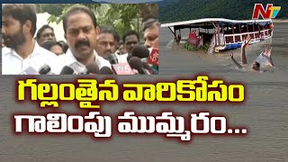 Papikondalu Godavari Boat Incident | Searching Continues For Missing Persons | NTV