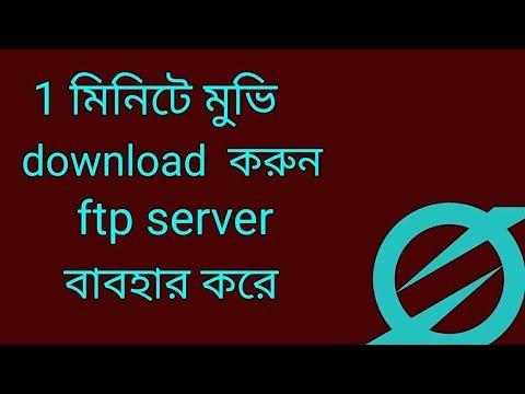 বাংলাদেশর সকল FTP Server জেনে নিন আর High speed এ যেকোনো কিছু  করুন