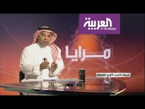 مرايا | شركة الحرس الثوري القابضة  - نشر قبل 2 ساعة