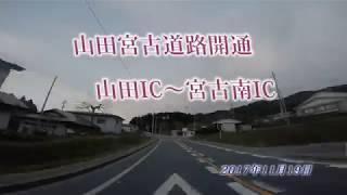 山田宮古道路開通!山田IC~宮古南IC