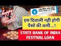 STATE BANK OF INDIA | FESTIVAL LOAN | SBI FESTIVAL LOAN | SBI LATEST NEWS | FREE ADVICE