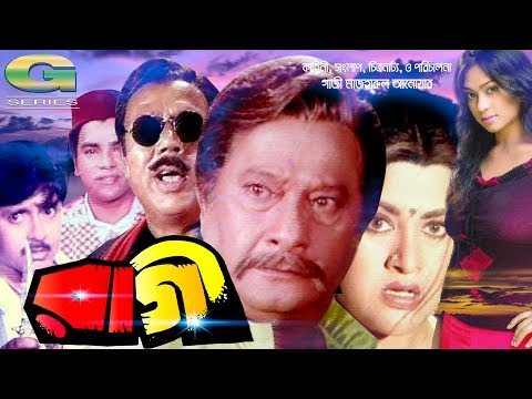 Ragi | HD1080p | Razzak | Bobita | ATM Shamsuzzaman | Rubel | Popy | Misa Sawdagar | Bangla Movie