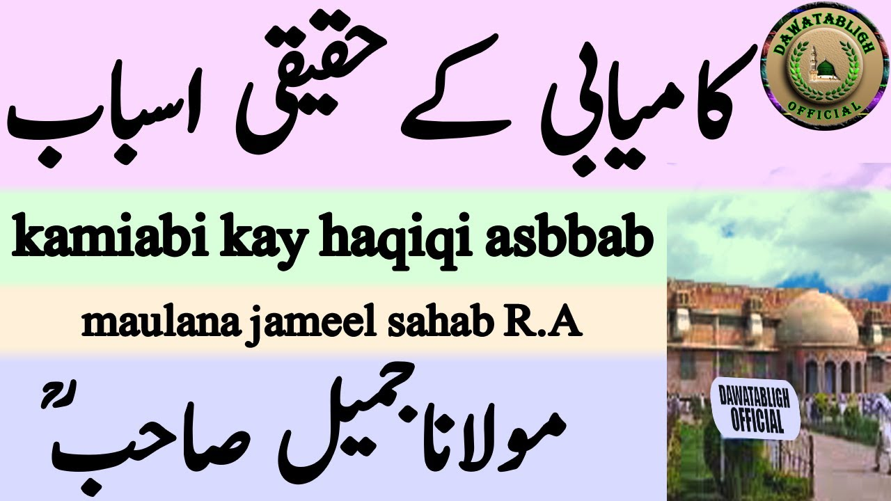 Download kamiabi kay haqiqi asbbab کامیابی کےحقیقی اسباب maulana jameel sahab(R.A)