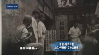新宿・時代の貌 〜カストリ時代・文士の時代〜