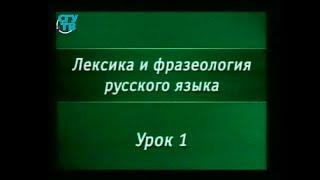 Русский язык. Урок 1. Слово и его функции. Состав лексического значения слова