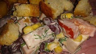 Салат Для любимого с фасолью, ветчиной и кукурузой  Рецепт салата