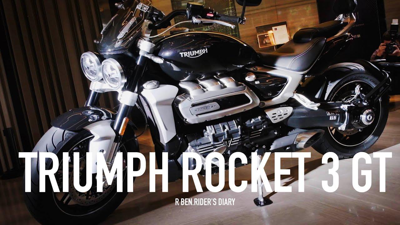 什麼噁心扭力。Triumph ROCKET 3 GT 火箭三,台灣賞車會 / 第一人稱