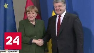 Киеву нужна кровь Донбасса: Порошенко приехал к Меркель на переговоры