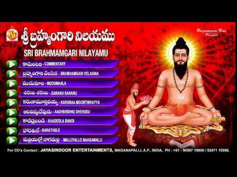 Brahmamgaru Bhakti Geetalu-Sri Brahmamgari Nilayamu || JukeBox||Telugu  Devotional Songs||Avadurthy