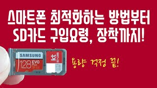 스마트폰 최적화부터 SD카드 구입요령, 장착까지! 용량…