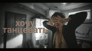 Клаус Харгривз ~ Номер 4 ( Академия Амбрелла ) -  Хочу танцевать