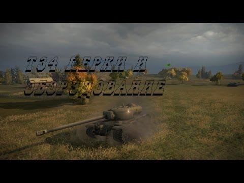 World of Tanks т34 перки и оборудование