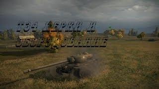 World of Tanks т34 перки и оборудование(Всем привет,в этом видео я покажу вам свой билд перков и оборудования на т34,а конце вы увидите один сли...бой...., 2013-04-15T14:03:15.000Z)