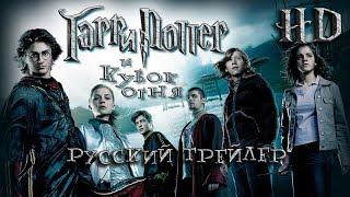 Гарри Поттер и Кубок огня (2005) - Дублир Трейлер Open Matte HD
