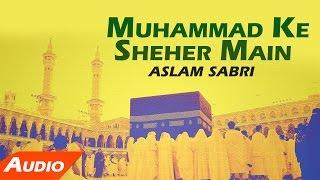 Muhammad Ke Sheher Mein (Full Audio Song) | Haji Aslam Sabri Best Qawwali | Sonic Islamic