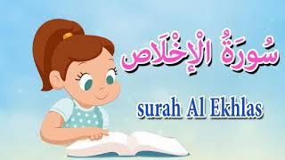سورة الإخلاص - قرآن كريم مجود  - Quraan  - surah Al Ekhlas